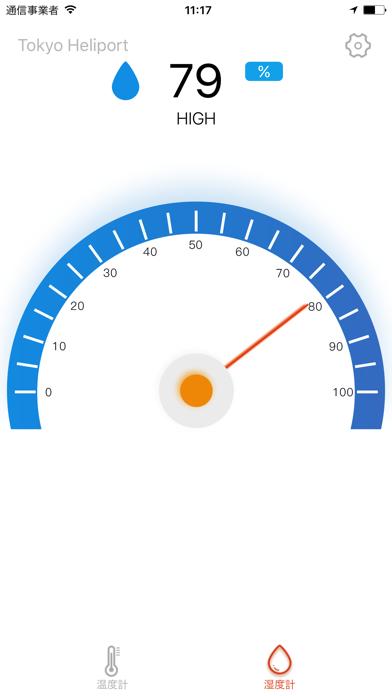 温度計と湿度計 - 温度、湿度のおすすめ画像2