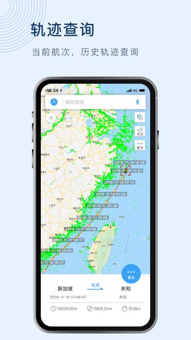 船讯网-全球船舶位置动态实时查询屏幕截图2