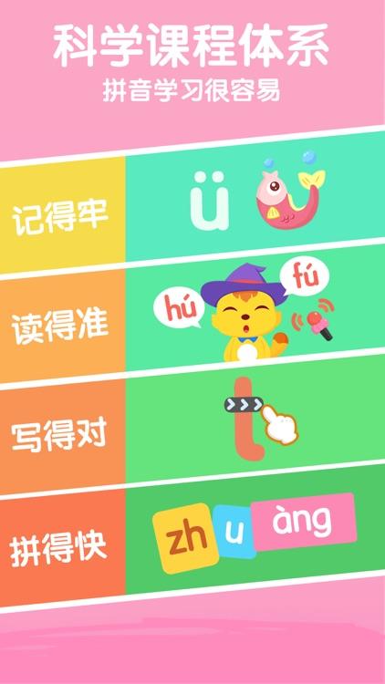 猫小帅拼音-汉语拼音学习趣味益智小游戏