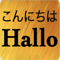 Japanese German