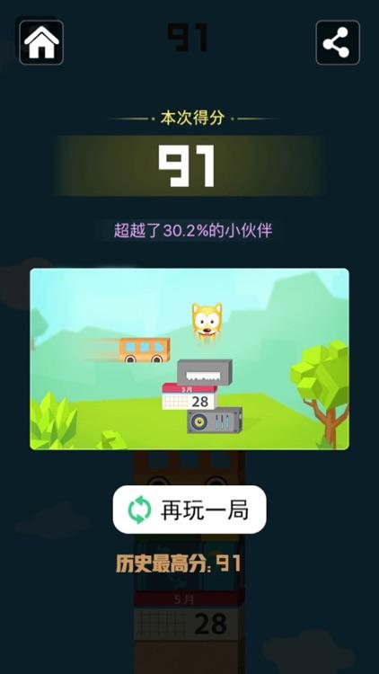 萌犬跳跳跳 - 单机版跳跃小游戏 screenshot-5