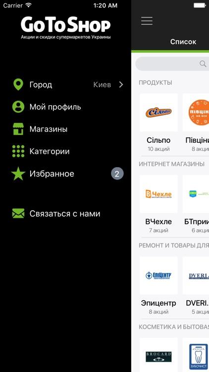 GoToShop.ua screenshot-3