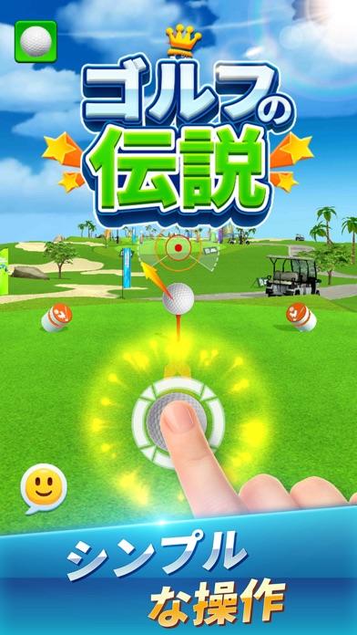 最新スマホゲームのゴルフの伝説が配信開始!