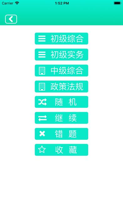 社会工作者考试精选题库 screenshot 2