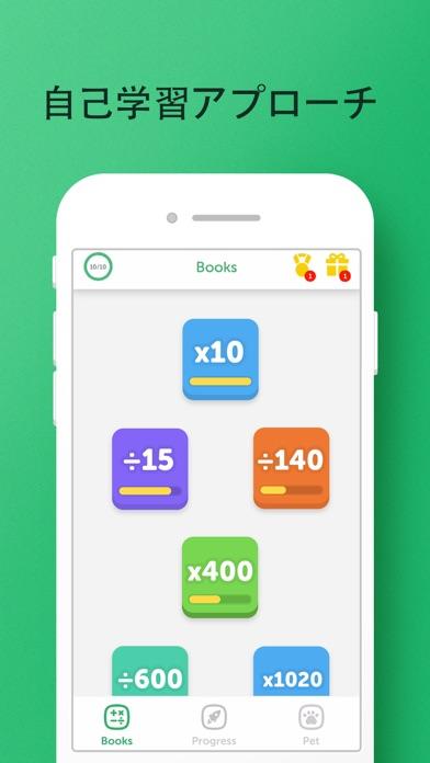 算数を簡単に(Math Learner 数学) ScreenShot3