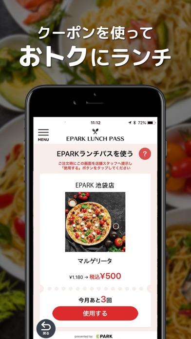 【東京版】EPARKランチパス ランチをお得に!のおすすめ画像2