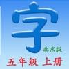 语文五年级上册(北京版) - 同步语文教材,正确学写汉字!