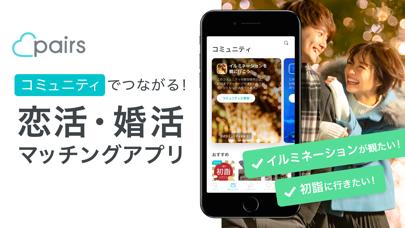 Pairs(ペアーズ) 恋活・婚活のためのマッチングアプリ ScreenShot9