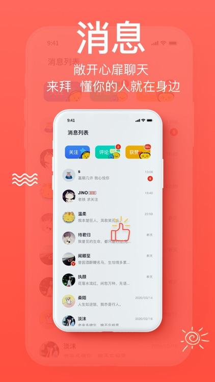 来拜-同城兴趣圈子社交app screenshot-4