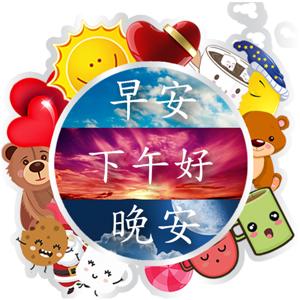 粘合劑 早安 晚安 - Stickers app