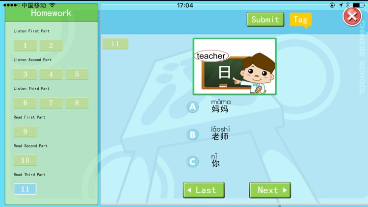 Easy Chinese (for student)