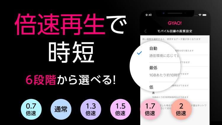 GYAO! / ギャオ screenshot-6