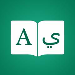 Arabic Dictionary Premium