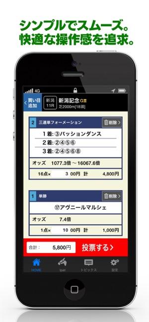 競馬 電話 投票 アプリ