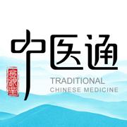中医通 - 专注中医在线学习