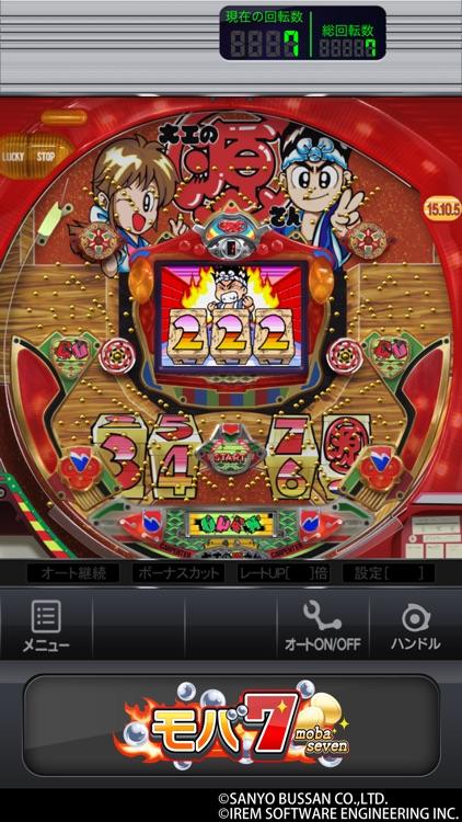 【モバ7】パチスロ・パチンコ・スロットゲーム screenshot-3