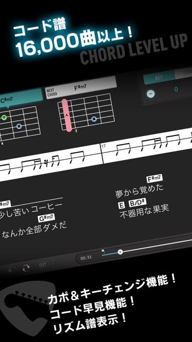 ギタースコア見放題ギタナビJOYSOUND ScreenShot2