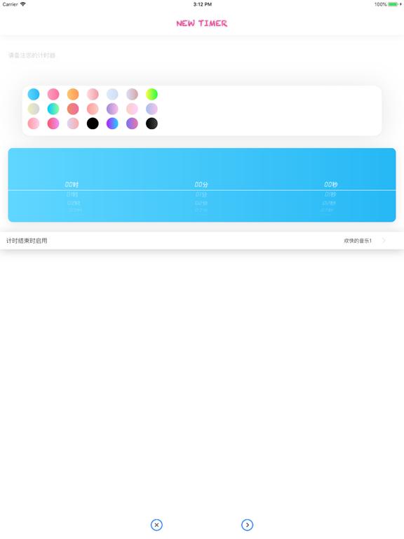 Rainbow Countdown screenshot 8