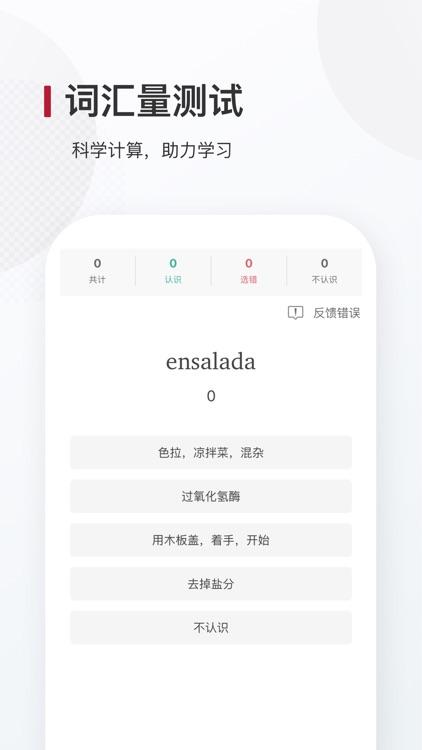 西语背单词 - 西班牙语单词记忆工具 screenshot-3