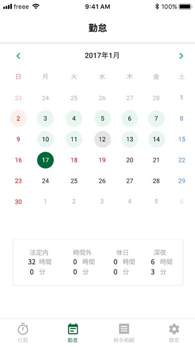 人事労務freee:アプリで勤怠入力・給与明細閲覧のスクリーンショット3
