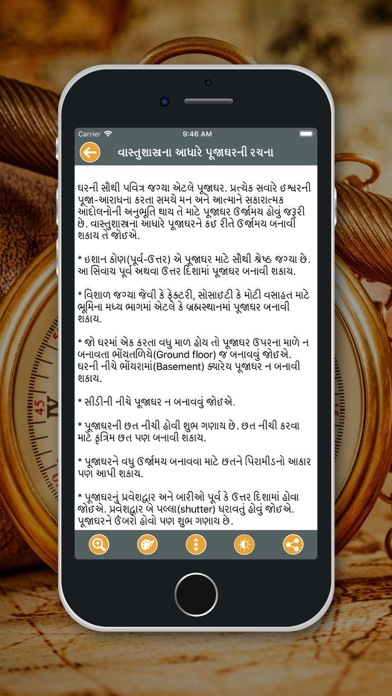 Vastu Shastra! screenshot 4