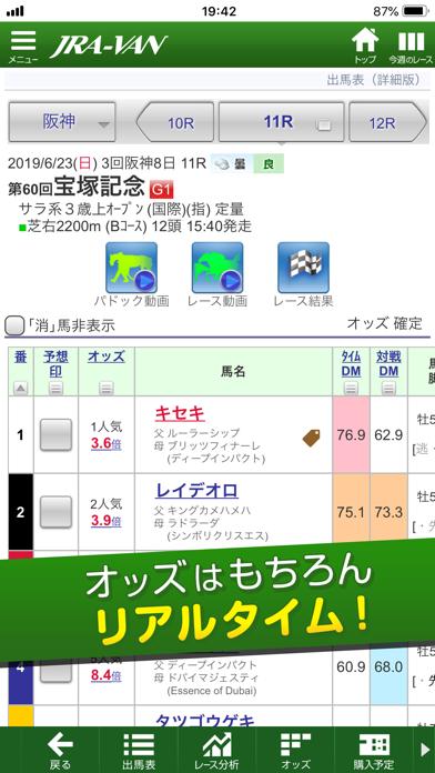 JRA-VAN競馬情報・JRA 競馬ネット投票 ScreenShot0