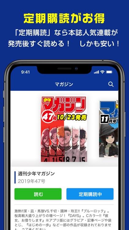マガポケ - 人気マンガが毎日楽しめるコミックアプリ screenshot-3