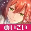 めいこい 明治東亰恋伽~ハヰカラデヱト~ - iPhoneアプリ