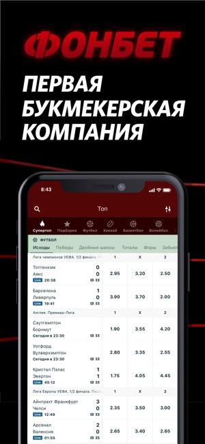 ставки на спорт в айфоне