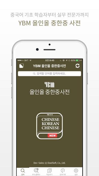 YBM 올인올 중한중 사전 - ChKoCh DICのおすすめ画像1