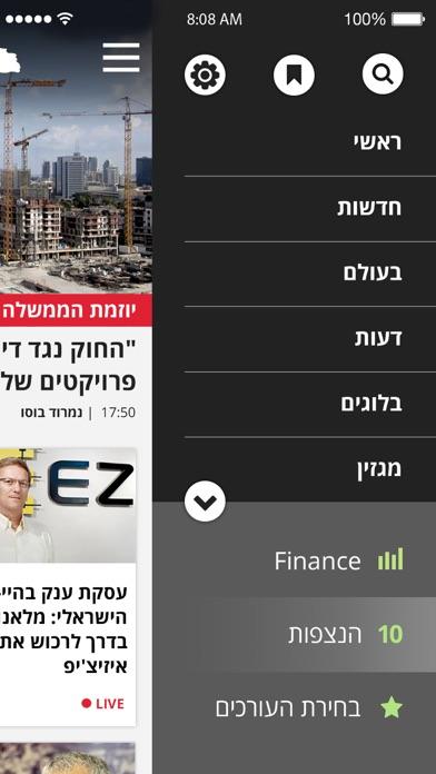 TheMarker - דהמרקר Screenshot