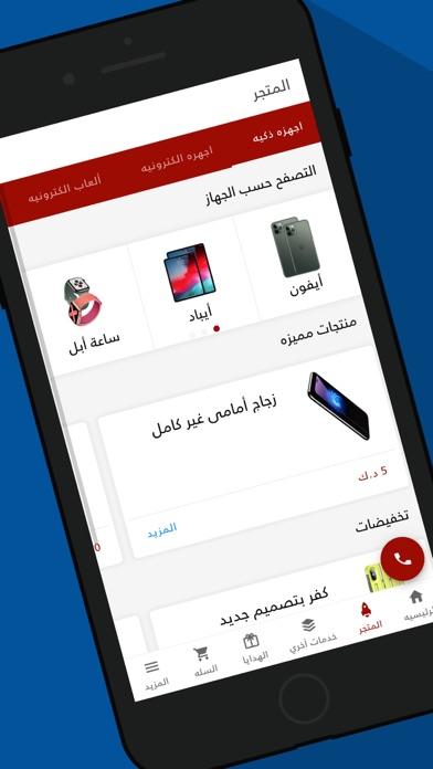 فكسر - صلح باي مكان بالكويت screenshot three