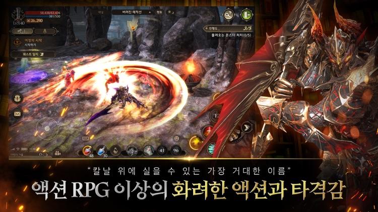 드래곤라자2 with BORA screenshot-4