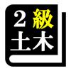 2級土木施工管理技術検定 (土木)「30日...