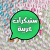 Arabic Emojis