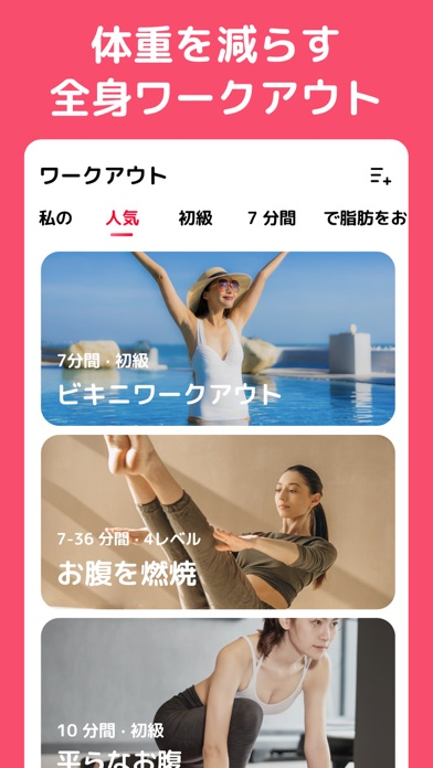 自宅でトレーニング:女性のフィットネスのおすすめ画像2