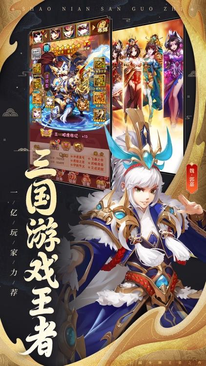 少年三国志-怀旧版 screenshot-4