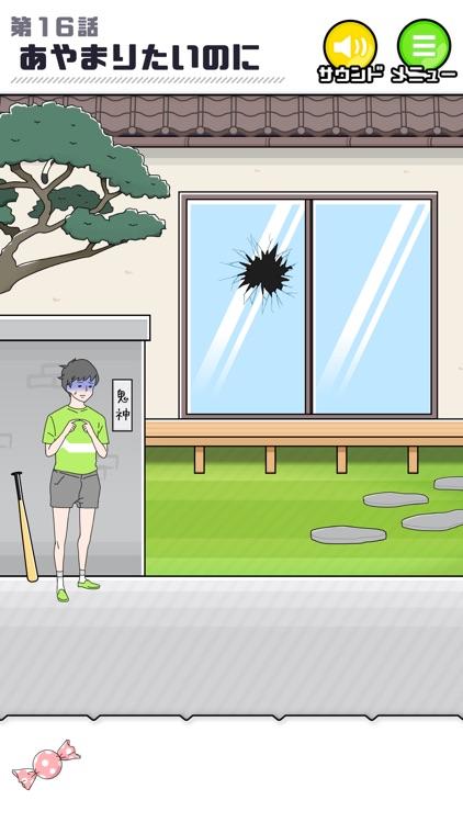 シャイボーイ -脱出ゲーム screenshot-4