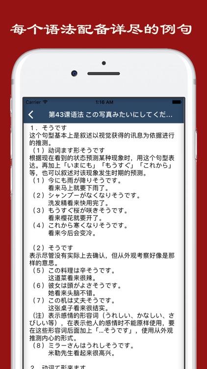 大家的日语语法
