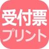 EPARK受付票プリント管理 - iPhoneアプリ