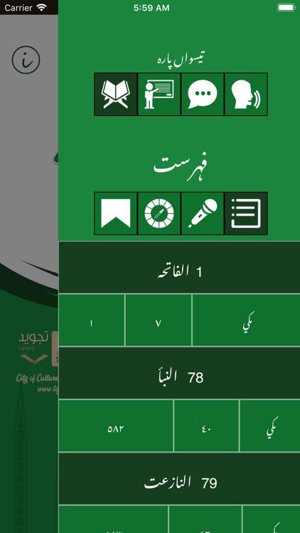 عربی زبان سیکھئے