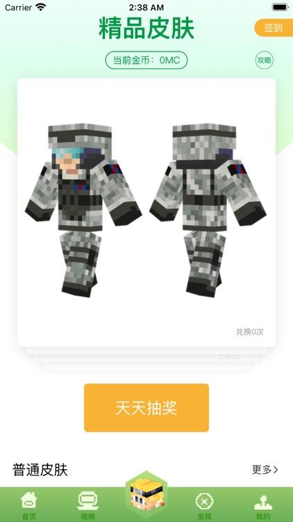 AddonsBox for Minecraft PE screenshot-3