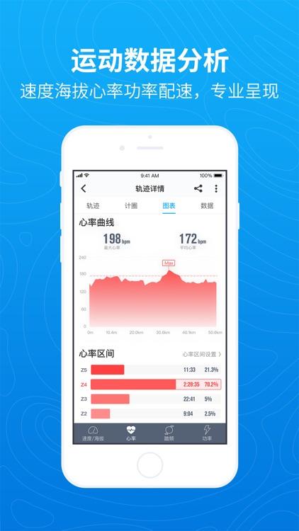 行者戶外-騎行徒步跑步工具 screenshot-3