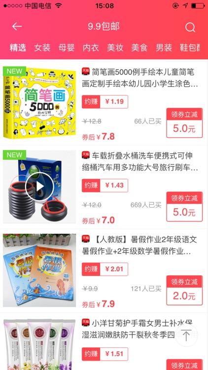 众淘惠-网购内部优惠券省钱返利APP