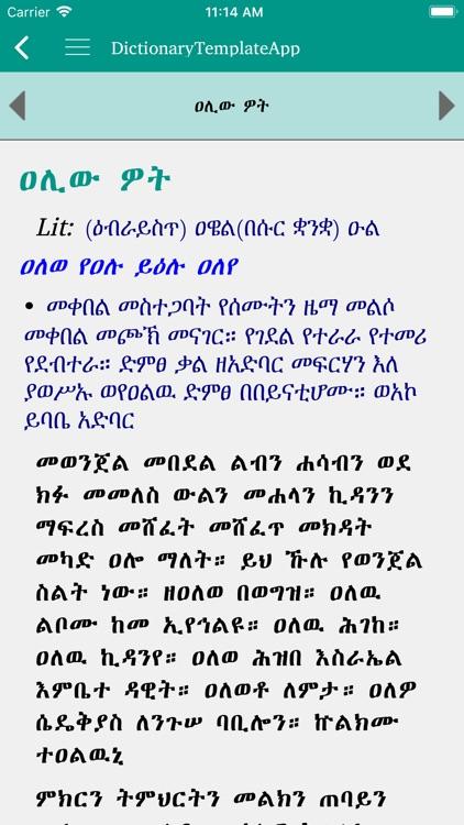 Geez Amharic Dictionary screenshot-3