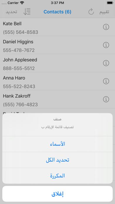 برنامج حذف جهات الاتصال المكرر screenshot 2