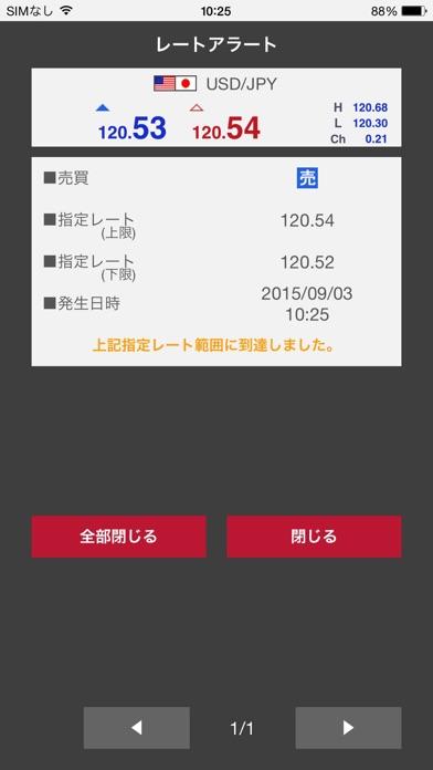 外為オンライン バーチャルトレード ScreenShot3