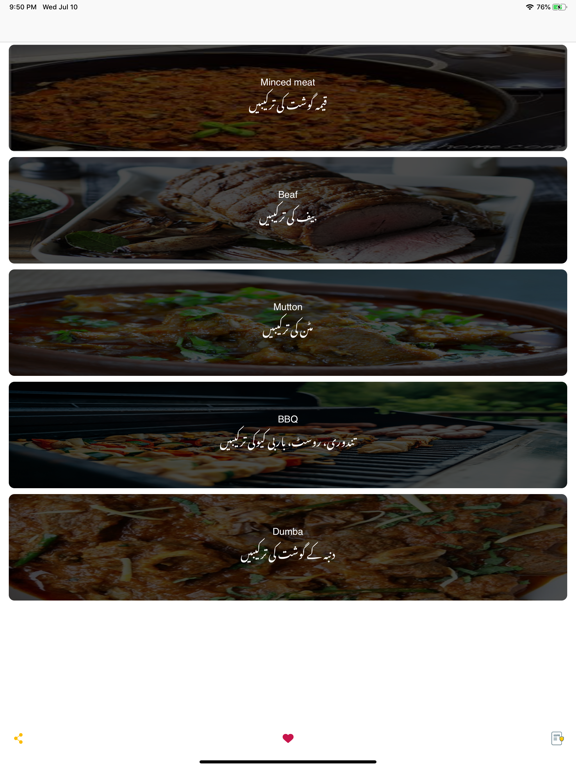 Beef & Mutton Recipes in Urdu screenshot 6