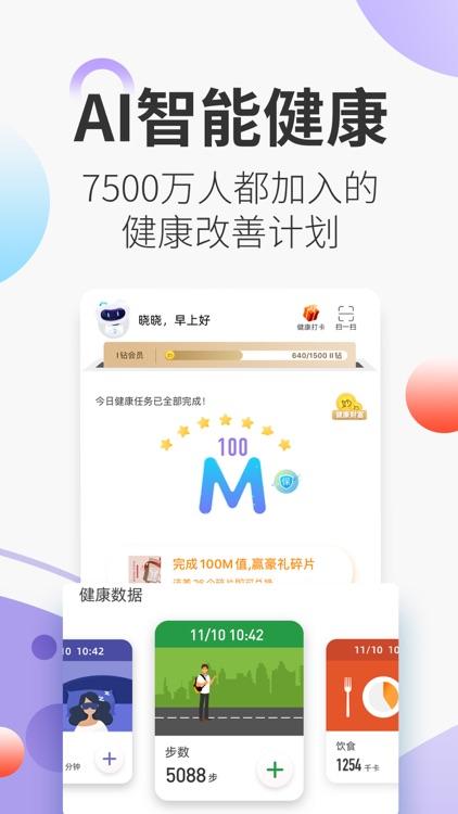 妙健康 screenshot-0