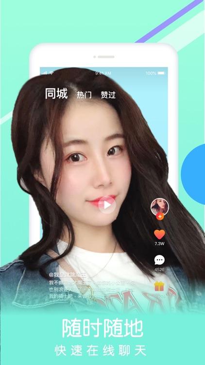 蜜约交友-同城视频聊天交友软件 screenshot-3